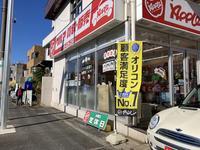 アップル戸塚店