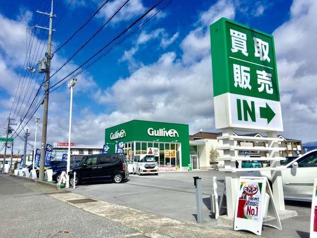 ガリバー8号長浜店の店舗画像