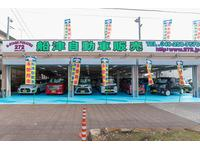 船津自動車販売 所沢三芳店 JU適正販売店 K−STAGE272
