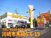 カーセブン宮崎台店