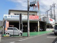 (有)菊地自動車サービス