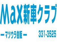 max新車クラブ