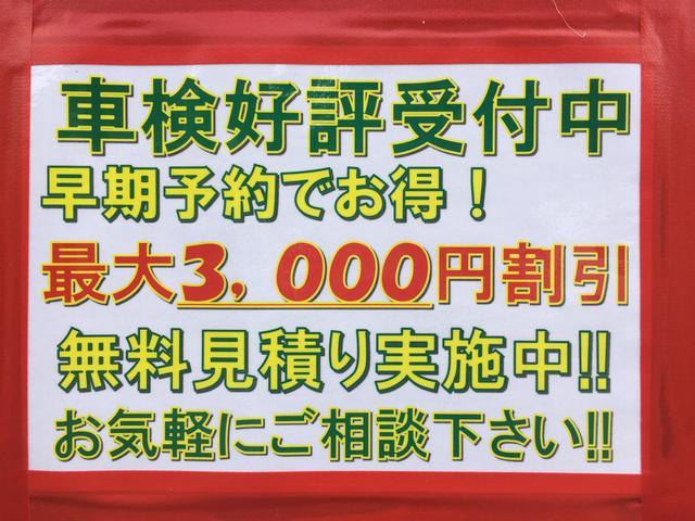 車検大好評!最大3,000円割引の早期予約がお得です!
