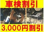 車検早期予約割引最大3,000円!!!
