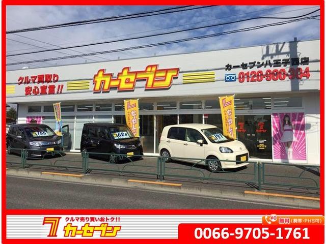 カーセブン八王子西店の店舗画像
