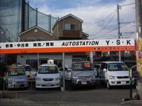 有限会社オートステーションY・S・K