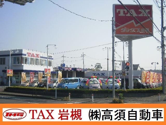 タックス岩槻   (株)高須自動車の店舗画像