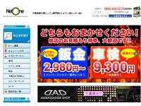 Net One 柏インター店