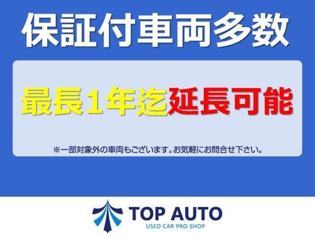 無料保証付車多数でお客様のカーライフをサポートさせて頂きます。