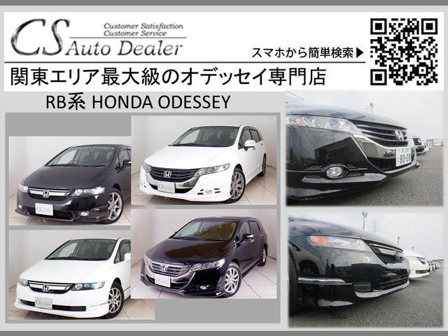 CSオートディーラー 埼玉岩槻インター店 オデッセイ専門店の店舗画像
