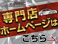CSオートディーラー 千葉柏インター店 レクサスLS・GS・SC専門店