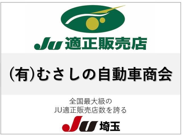 [埼玉県]有限会社むさしの自動車商会