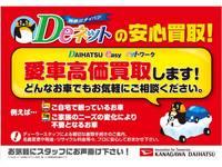 神奈川ダイハツのクルマ買取『Deネット』