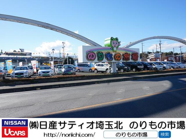 (株)日産サティオ埼玉北 のりもの市場の店舗画像