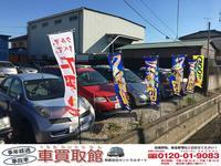 車買取館 (有)カーステージ