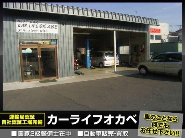 カーライフオカベの店舗画像