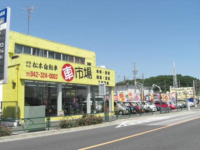 [東京都]車市場 (有)松本自動車整備工場