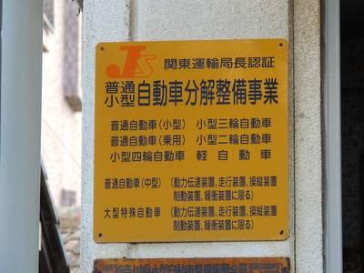 関東運輸局認証工場
