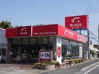愛車広場カーリンク上尾店 (株)カーライフ・ラボ