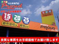 PROUD(株)プラウド 柏店 お手頃車専門店