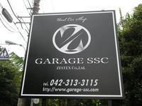 GARAGE SSC (株)ゼステックス