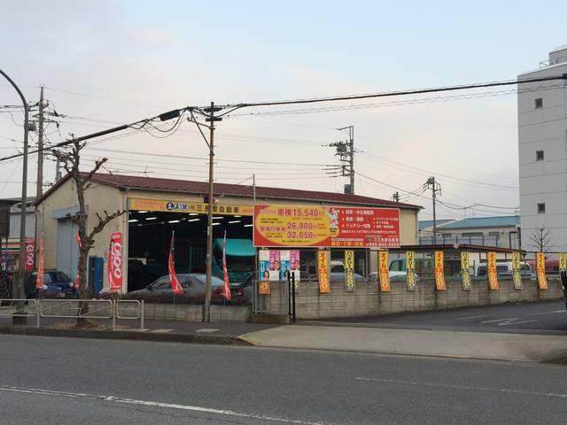 有限会社 三多摩自動車の店舗画像