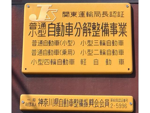 当店は、運輸局認証工場となっております。