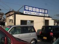 (有)平和自動車 AUTO LAND