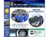 (株)大和スバル自動車