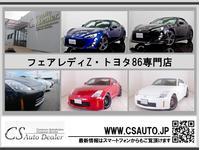CSオートディーラー 埼玉岩槻インター店 フェアレディZ・スカイラインクーペ専門店