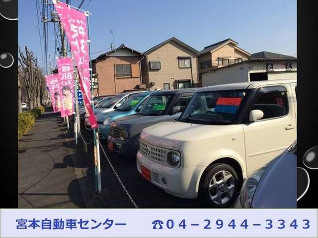 宮本自動車センターの店舗画像