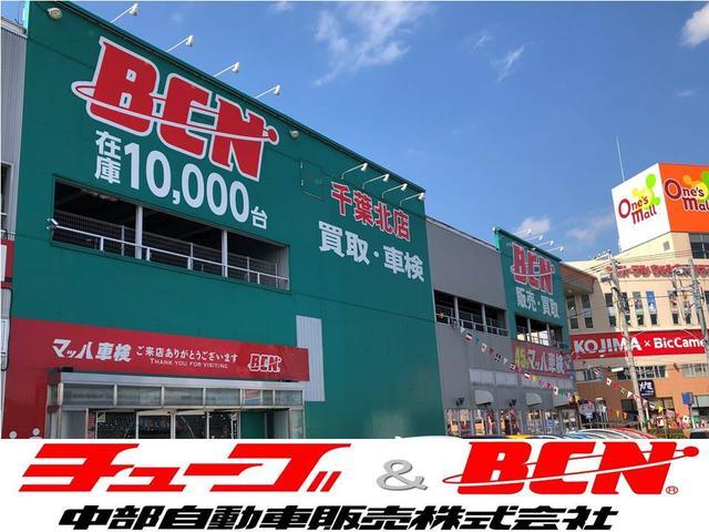 [千葉県]BCN千葉北店 中部自動車販売(株)