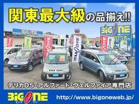 株式会社 ビッグワン 千葉北インターサーフプラドハリアー店