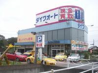 ダイワオート 株式会社 市原インター店