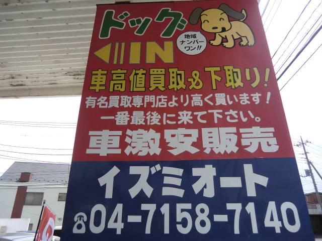 国道5号沿い常磐道流山ICから松戸方面に約10分この看板が目印です!