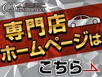 CS Auto Dealer 千葉柏インター店 18系マジェスタ専門店