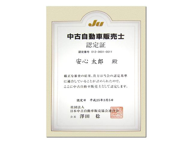 「中古自動車販売士」とは、車輌品評価とコンプライアンスの研修を受け、合格した者の資格です。