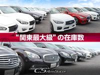 CSオートディーラー 千葉柏インター店 フーガ・シーマ・スカイラインセダン専門店