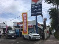 スズキアリーナ小田原 株式会社オートプラザ小田原