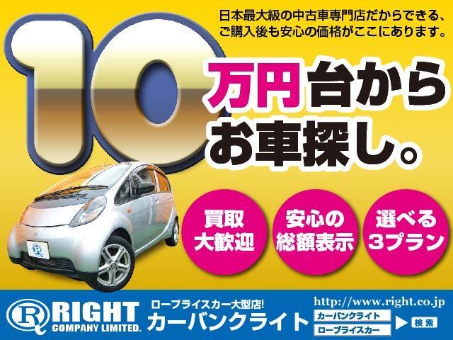 軽カー、コンパクトカー、ミニバンまで乗り出し10万円台から御座います。ご見学だけでも歓迎致します。