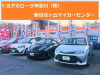 トヨタカローラ神奈川(株) 新百合ヶ丘マイカーセンター