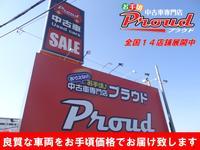 PROUD(株)プラウド 千葉北店 お手頃車専門店