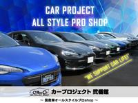 カープロジェクト弐番館 〜オールスタイルプロshop〜