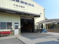 株式会社 中島自動車