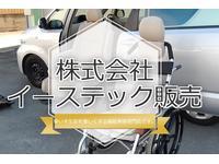 ハイブリッド・福祉車輌専門 株式会社イーステック販売