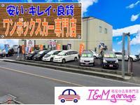 ワンボックスカー専門 T&Mガレージ 志木店
