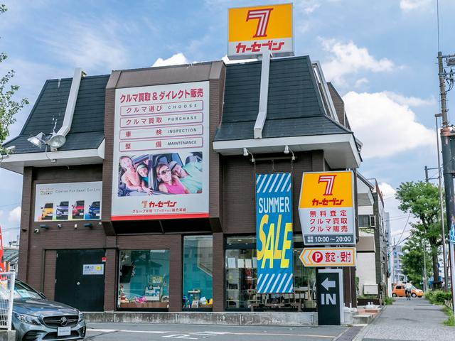 [東京都]カーセブン江戸川店
