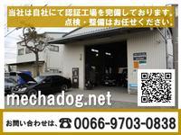Mecha Dog 〜30万円以下専門店〜