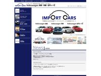 Volkswagen成田 認定中古車センター