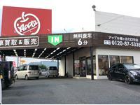 アップル鳩ヶ谷122号店